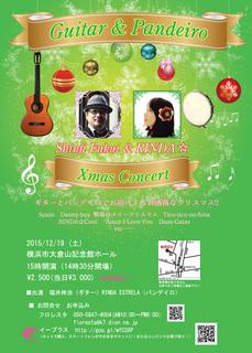 20151219ギター&パンデイロ_クリスマスコンサート.jpg